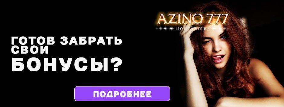 азино777 забрать бонус