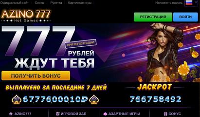 азино 777 су