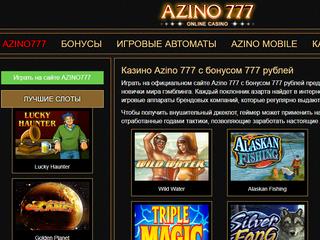 азино 777 как играть новичку