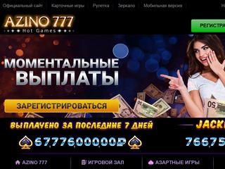 Один из лучших онлайн клубов Рунета Азино777 зеркало.