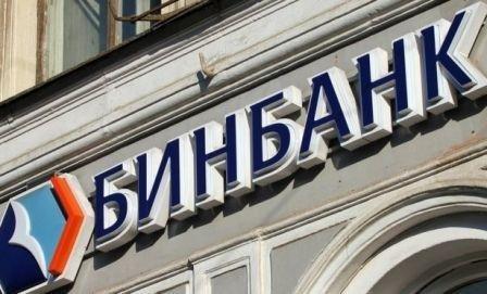 Бинбанк вынужден списать часть средств владельцев акций