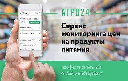 Основатель сети супермаркетов «Пятёрочка» запустил платформу для оптовой торговли продуктами питания