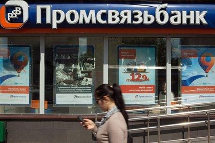 Клиенты Промсвязьбанка непострадают нипри каком сценарии— Фрадков
