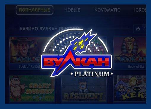 Играть онлайн казино вулкан платинум как обыграть онлайн казино в покер