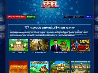 Казино вулкан честное честное онлайн казино топ 10