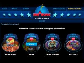 мобильная версия казино вулкан бесплатно