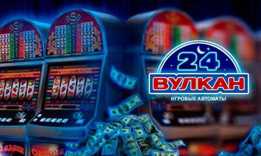 казино вулкан стоит ли играть